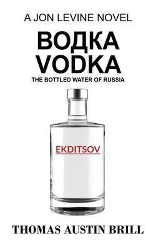 водка Vodka