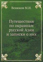 Puteshestviya Po Okrainam Russkoj Azii I Zapiski O Nih
