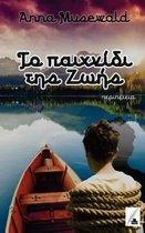 To Paichnidi Tis Zois