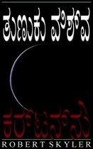 ತುಣುಕು ವಿಶ್ವ - 005 - ಕರ್ಟನ್ನು (Kannada Edition)