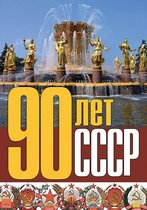 90 Years of the USSR