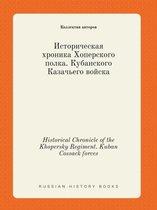 Historical Chronicle of the Khopersky Regiment. Kuban Cossack Forces