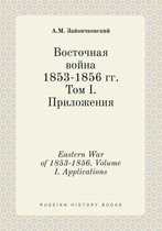 Eastern War of 1853-1856. Volume I. Applications