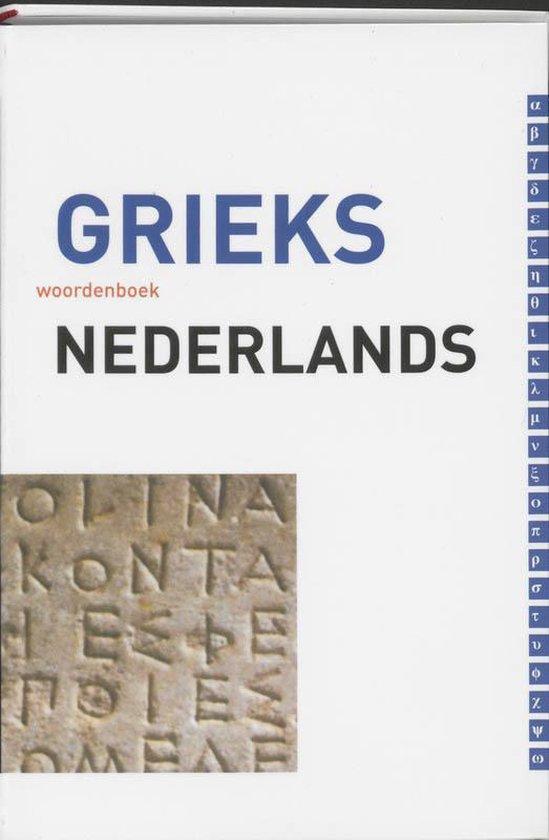 Grieks-Nederlands woordenboek - Charles Hupperts |