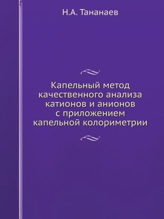 Kapelnyj Metod Kachestvennogo Analiza Kationov I Anionov S Prilozheniem Kapelnoj Kolorimetrii
