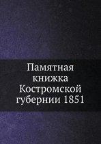 Pamyatnaya knizhka Kostromskoj gubernii 1851