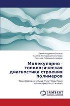 Molekulyarno - Topologicheskaya Diagnostika Stroeniya Polimerov