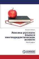 Leksika Russkogo Yazyka V Lingvodidakticheskom Aspekte