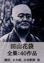 田山花袋 全集40作品:蒲団、少女病、田舎教師 他