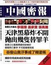 《中國密報》第37期
