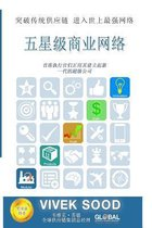 The 5-Star Business Network (Chinese Edition)