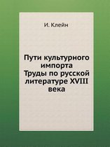 Puti Kul'turnogo Importa. Trudy Po Russkoj Literature XVIII Veka