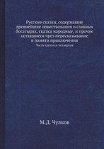 Русские сказки, содержащие древнейшие пов