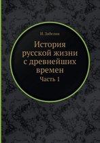Istoriya Russkoj Zhizni S Drevnejshih Vremen Chast 1