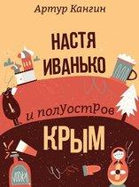 Настя Иванько и полуостров Крым