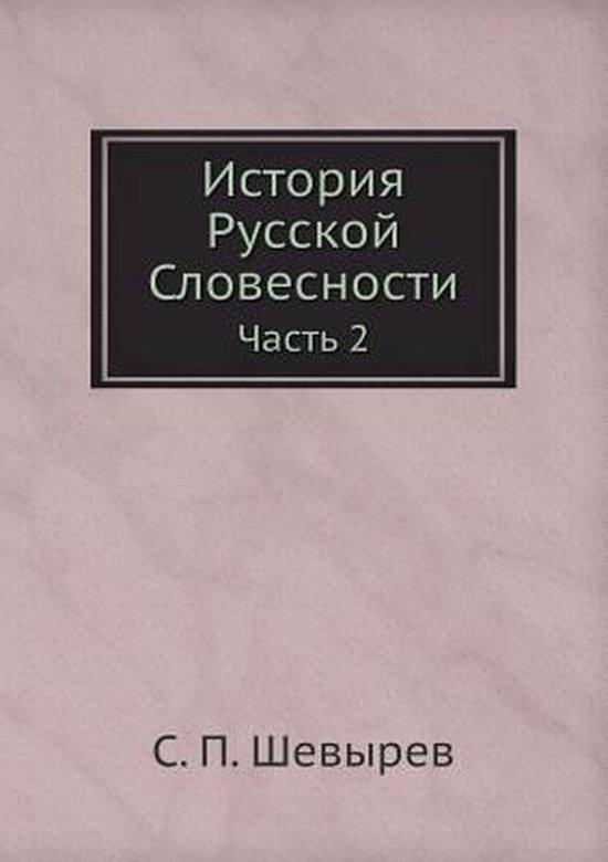 Istoriya Russkoj Slovesnosti Chast 2