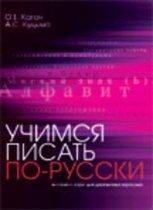 Learn to Write in Russian