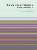 Zhivopisnaya Astronomiya Nauchno-Populyarnaya