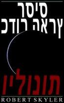 כדור הארץ רסיס - 005 - וילונות (Hebrew Edition)