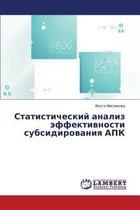 Statisticheskiy Analiz Effektivnosti Subsidirovaniya Apk