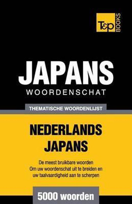 Thematische woordenschat nederlands-japans - 5000 woorden - Andrey Taranov |