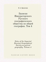 Notes of the Imperial Russian Geographical Society on General Geography. Volume 4