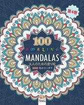 Amazing Mandalas (素晴らしいマンダラ)