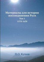 Материалы для истории воссоединения Руси
