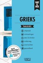 Wat & Hoe taalgids  -   Grieks
