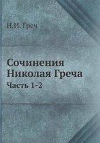 Sochineniya Nikolaya Grecha Chast 1-2