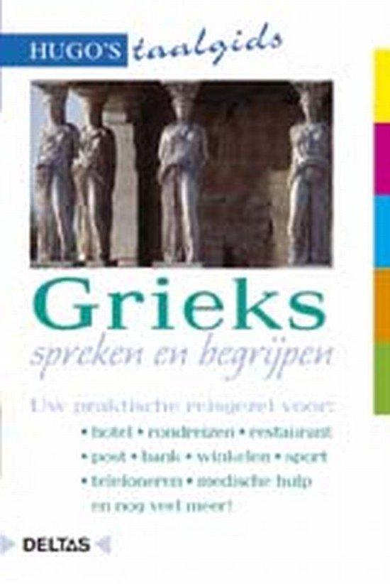 Hugo's taalgids - Grieks spreken en begrijpen - Onbekend |