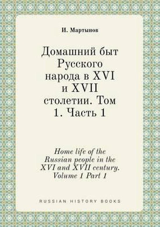 Home Life of the Russian People in the XVI and XVII Century. Volume 1 Part 1