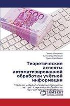 Teoreticheskie Aspekty Avtomatizirovannoy Obrabotki Uchyetnoy Informatsii