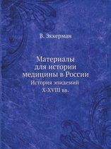 Materialy Dlya Istorii Meditsiny V Rossii Istoriya Epidemij X-XVIII VV.