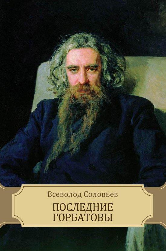 Poslednie Gorbatovy: Russian Language