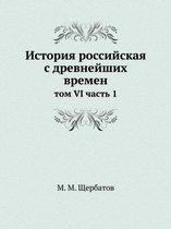 Istoriya Rossijskaya S Drevnejshih Vremen Tom VI Chast 1