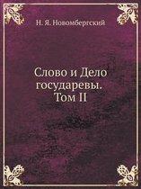 Czar's Word and Deed. Volume II
