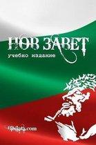 Bulgarian Study New Testament (tricolor edition)