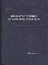 Opyt Issledovaniya Bezymyannyh Dogovorov