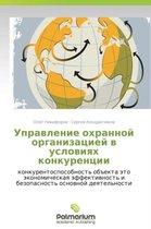 Upravlenie Okhrannoy Organizatsiey V Usloviyakh Konkurentsii