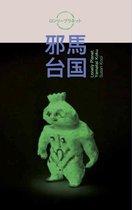 Lonely Planet. Yamatai Koku. Susan Kooi