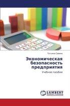 Ekonomicheskaya Bezopasnost' Predpriyatiya