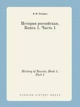 History of Russia. Book 1. Part 1