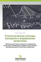 Statisticheskie Metody Kontrolya I Upravleniya Kachestvom