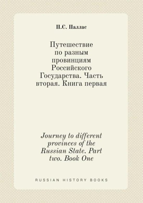 Journey to Different Provinces of the Russian State. Part Two. Book One