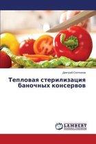Teplovaya Sterilizatsiya Banochnykh Konservov