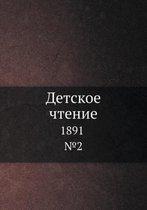 Detskoe Chtenie 1891. 2