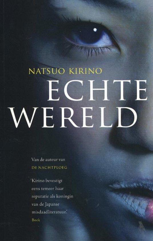 Echte wereld - Kirino Natsuo |