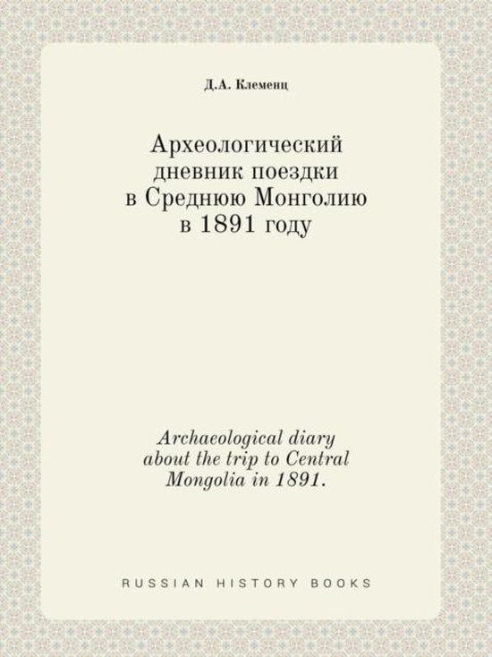 Archaeological Diary about the Trip to Central Mongolia in 1891.