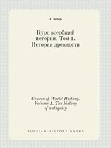 Course of World History. Volume 1. the History of Antiquity
